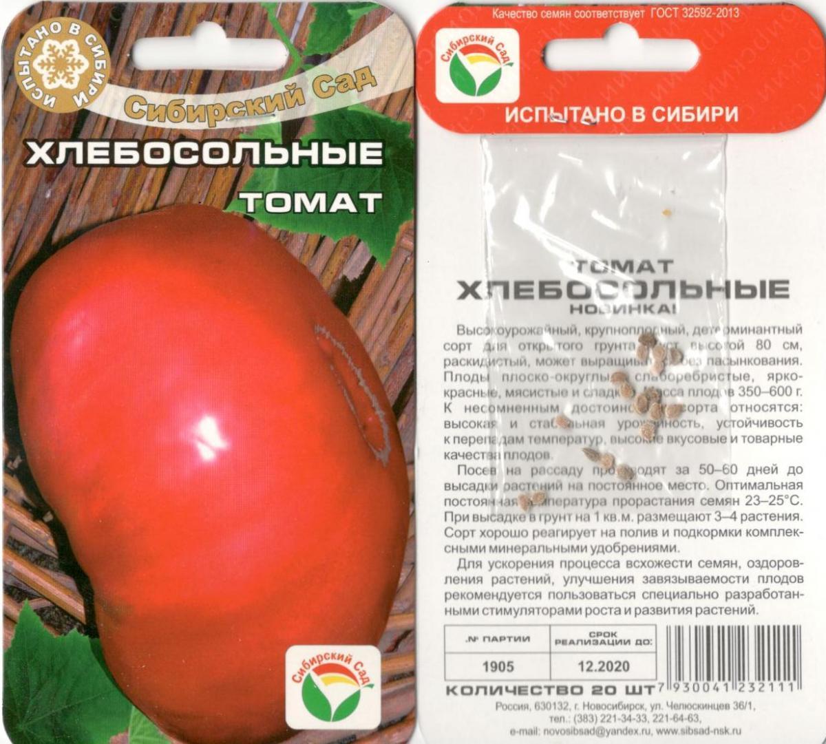 Томат Хлебосольный семена