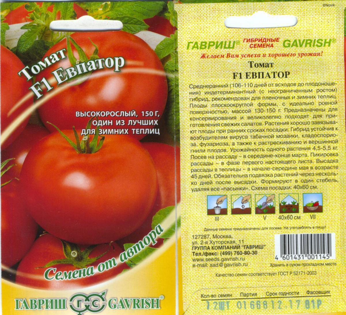 Томат Евпатор характеристика и описание сорта фото отзывы урожайность